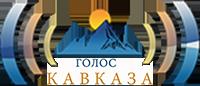 Голос Кавказа logo