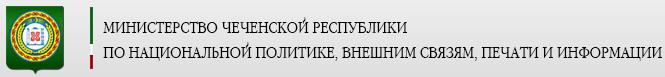 Министерство по национальной политике, внешним связям, печати и информации Чеченской Республики