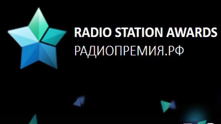 Radio   Station   Awards — 2014  наградит лучшие радиостанции России