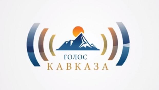 golos-kavkaza