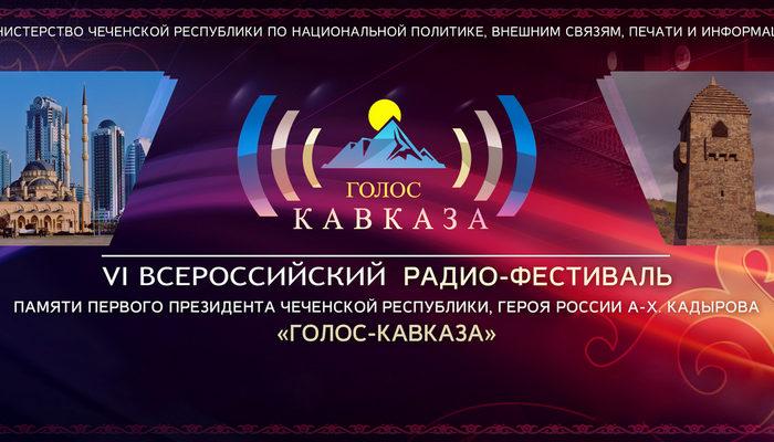 Кавказские голосовые поздравления