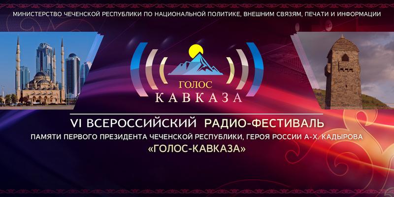 Осталось всего 10 дней до конца приема заявок для участия в VII Всероссийском радио-фестивале «Голос Кавказа»