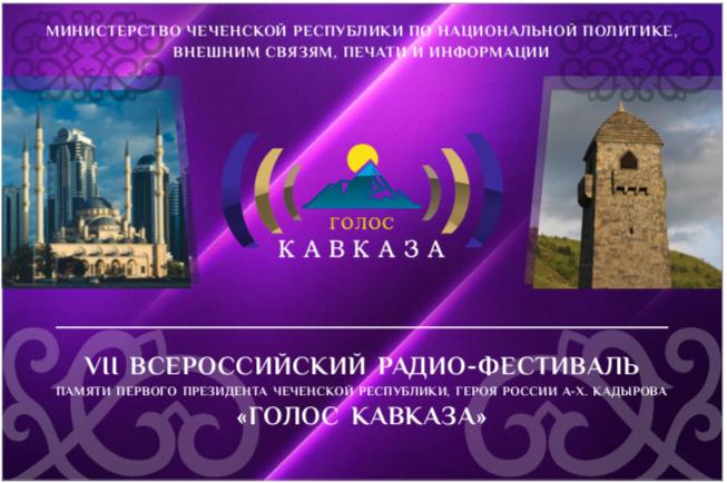 Шорт-лист VII Всероссийского радиофестиваля «Голос Кавказа»