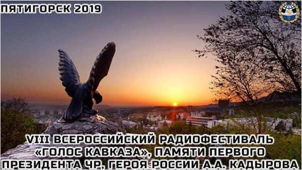 В Грозном прошла жеребьевка городов на право проведения VIII Всероссийского радиофестиваля «Голос Кавказа»
