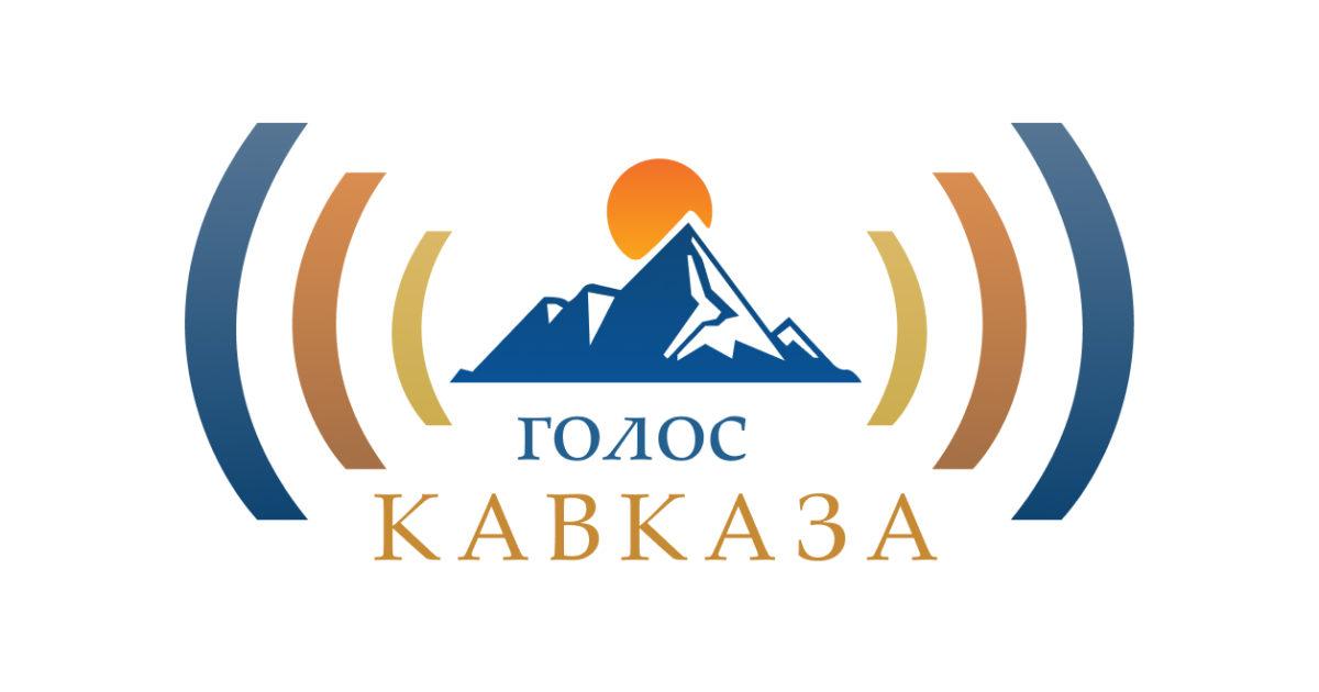 Всероссийский радиофестиваль «Голос Кавказа – 2020» начинает прием конкурсных работ