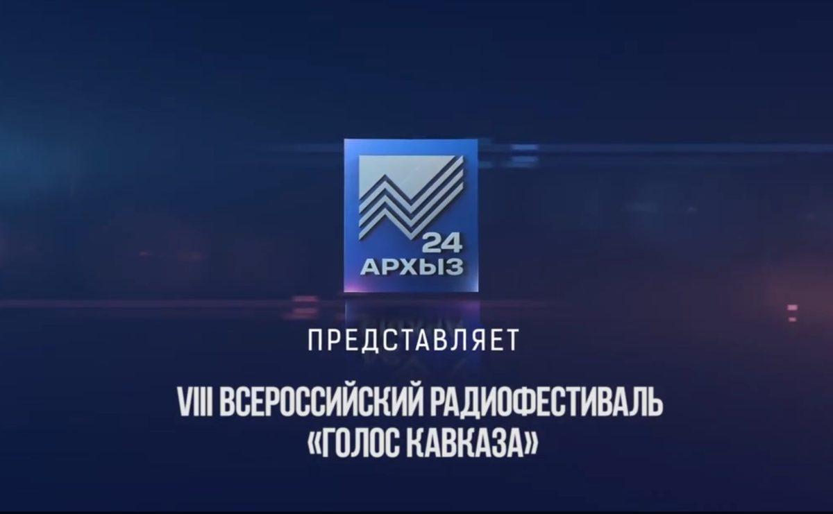 Видео Голос Кавказа 2019