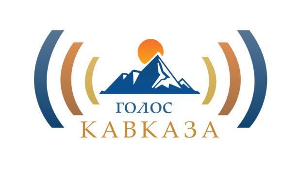 Программа IX Всероссийского радиофестиваля «Голос Кавказа»